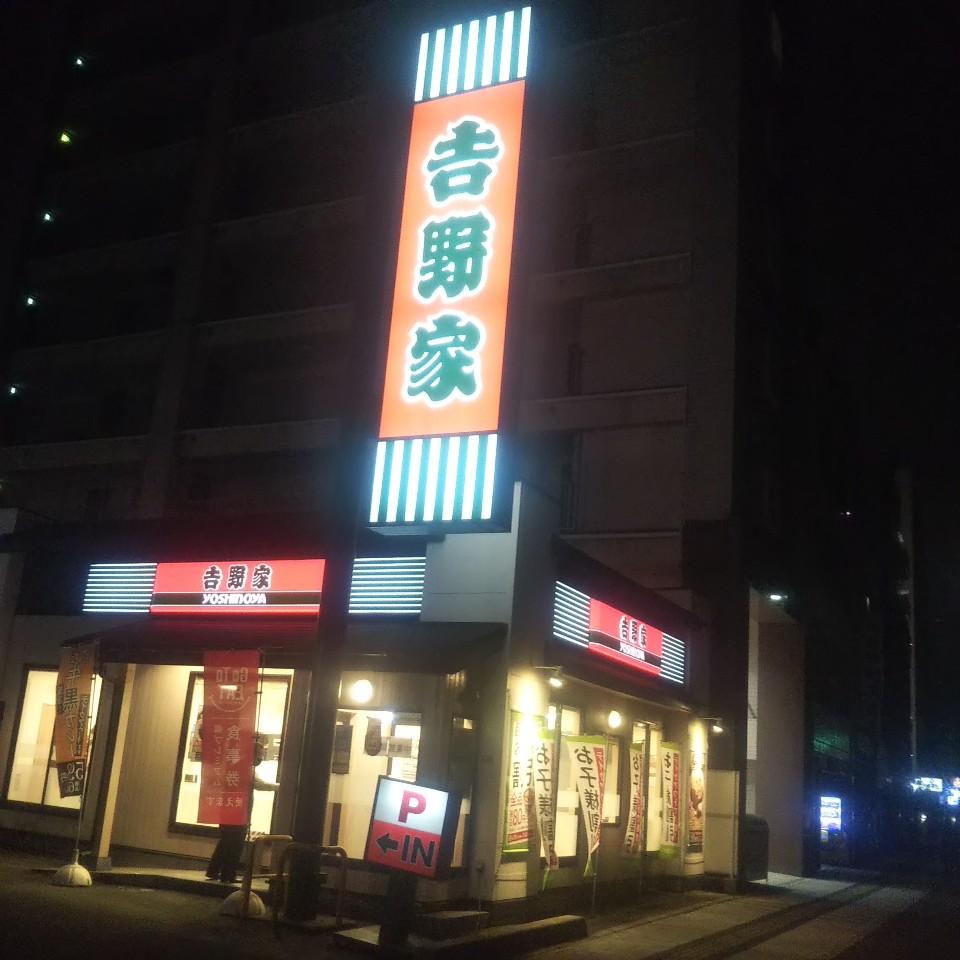 吉野家 183号線広島三篠町店