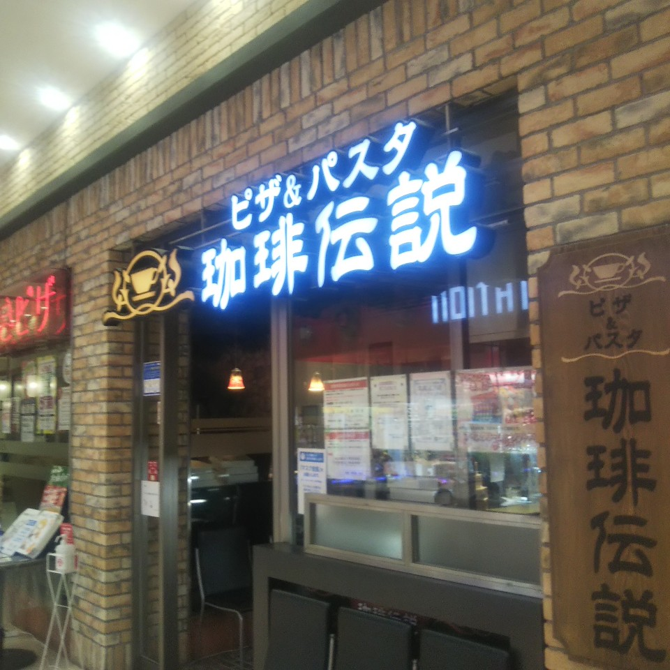珈琲伝説 緑井店の口コミ