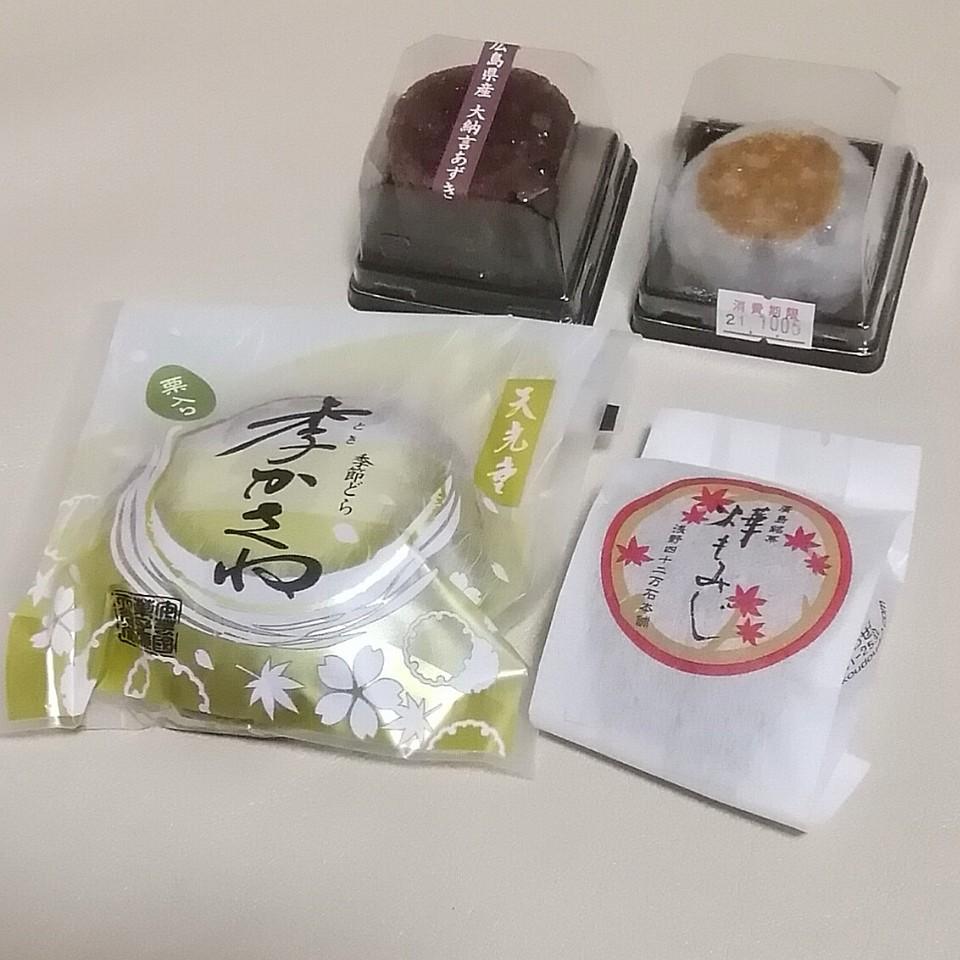 天光堂 本店 (浅野四十二万石本舗)
