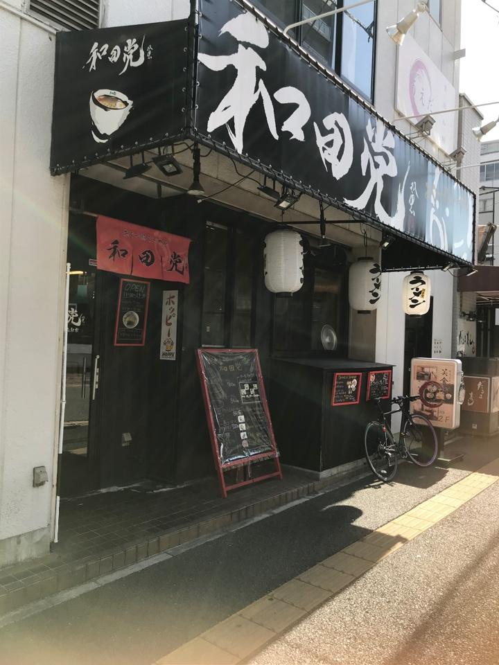 和田党広島駅前