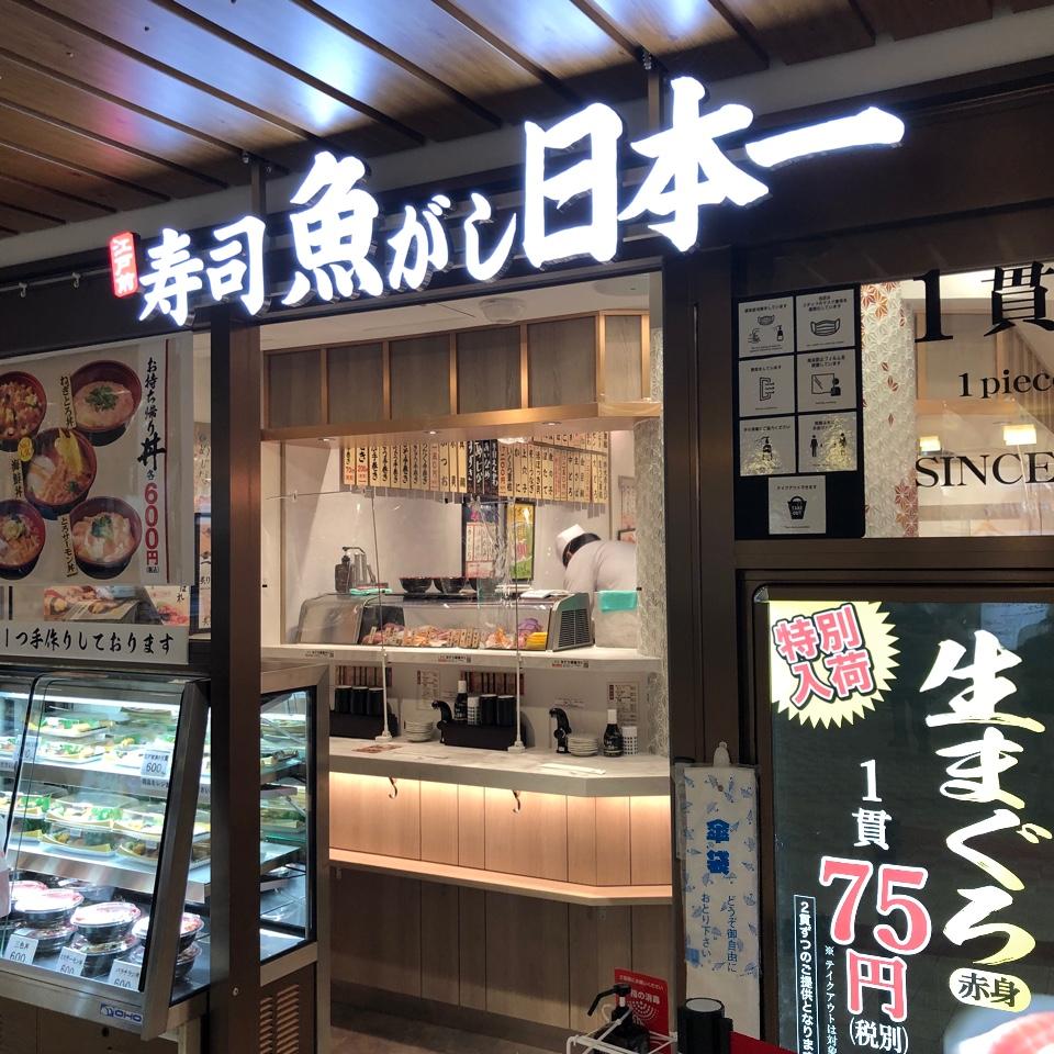 寿司 魚がし日本一 エトモ溝の口店の口コミ