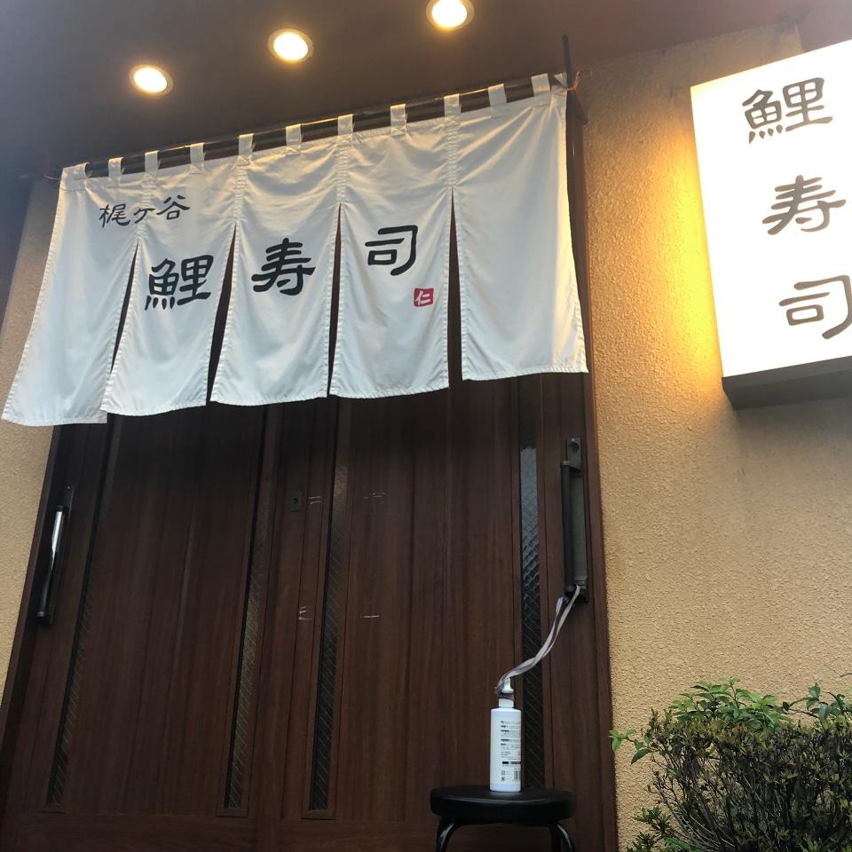 鯉寿司 梶ヶ谷店 の口コミ