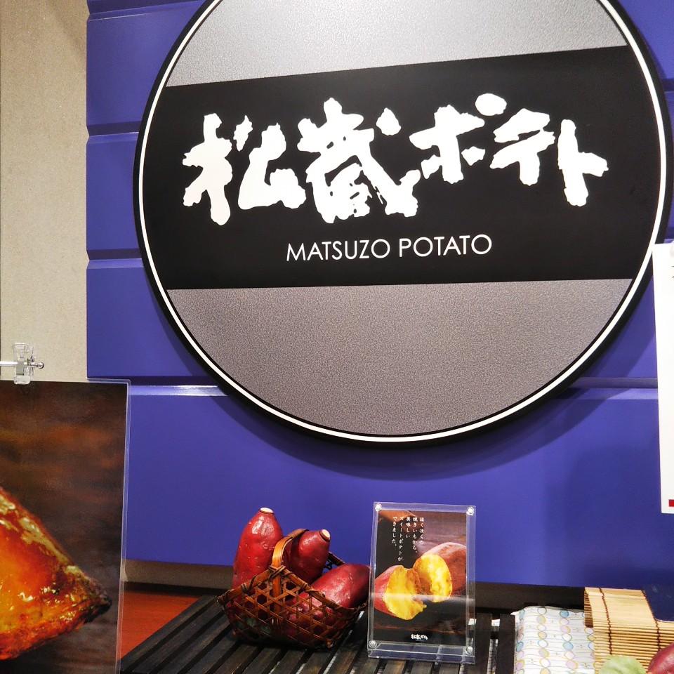松蔵ポテト 西武池袋店の口コミ