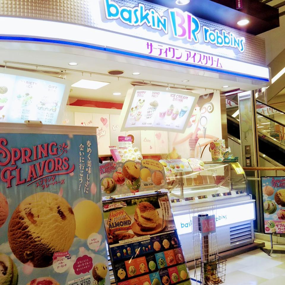 サーティワンアイスクリーム イオンモール津田沼店の口コミ