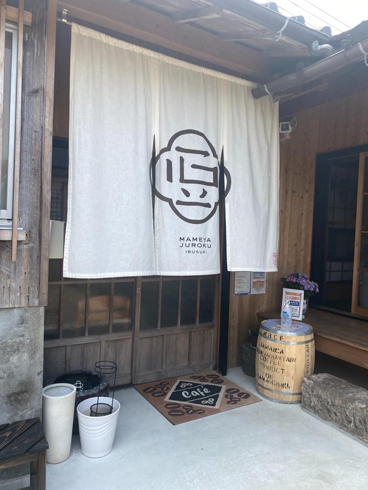 自家焙煎いぶすき珈琲 豆屋十六