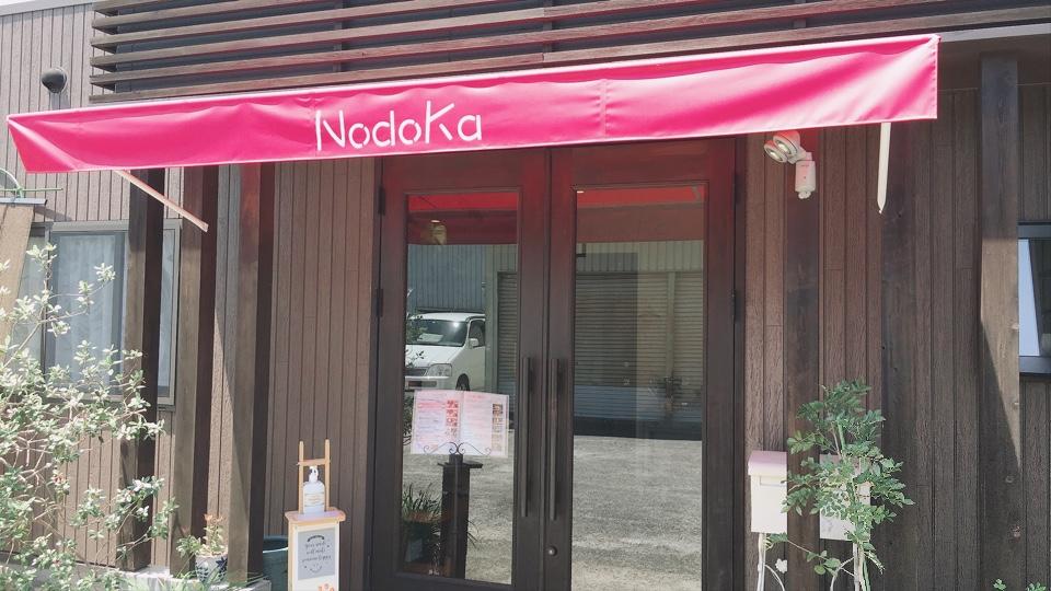 レストラン NodoKaの口コミ