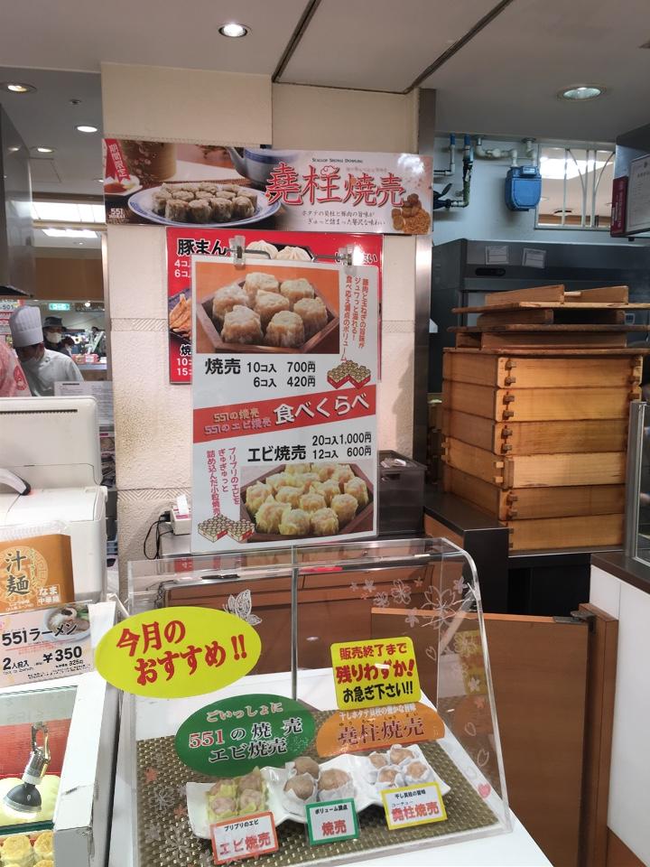 551蓬莱 橿原近鉄店