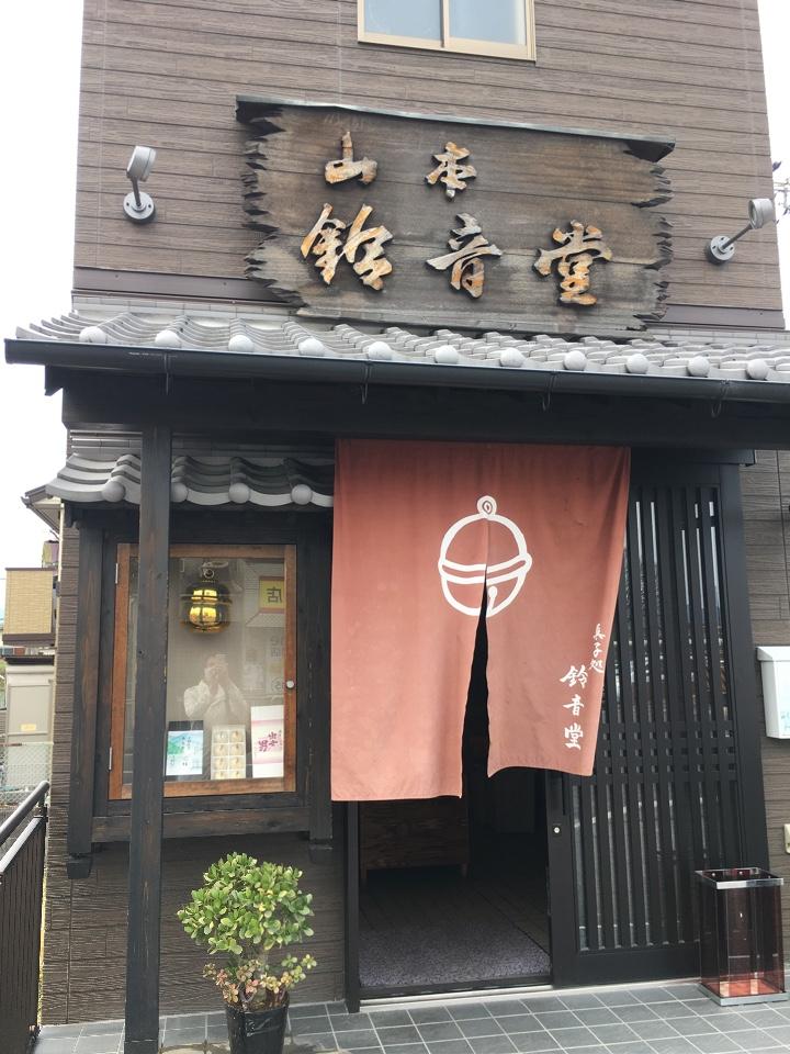 鈴音堂 橿原店の口コミ
