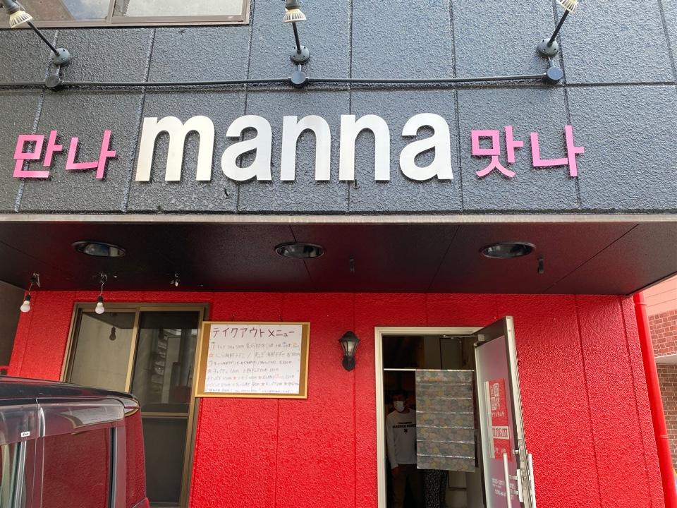 韓国料理マンナ 만나の口コミ