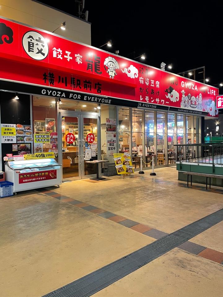 餃子屋 龍 横川駅前店の口コミ