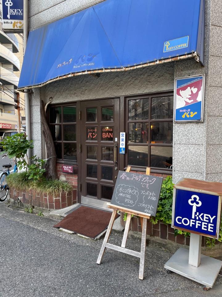 コーヒーの店 バン(BAN)の口コミ