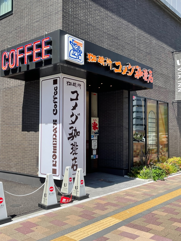 コメダ珈琲店 ヴィアイン広島新幹線口店の口コミ