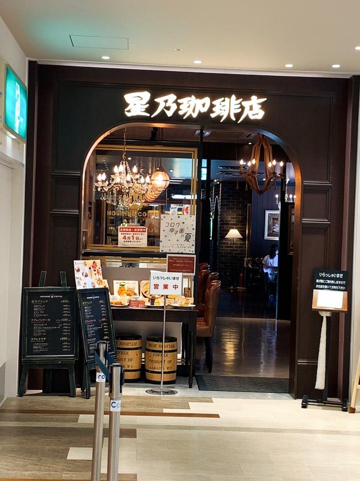 星乃珈琲店 コロワ甲子園店の口コミ