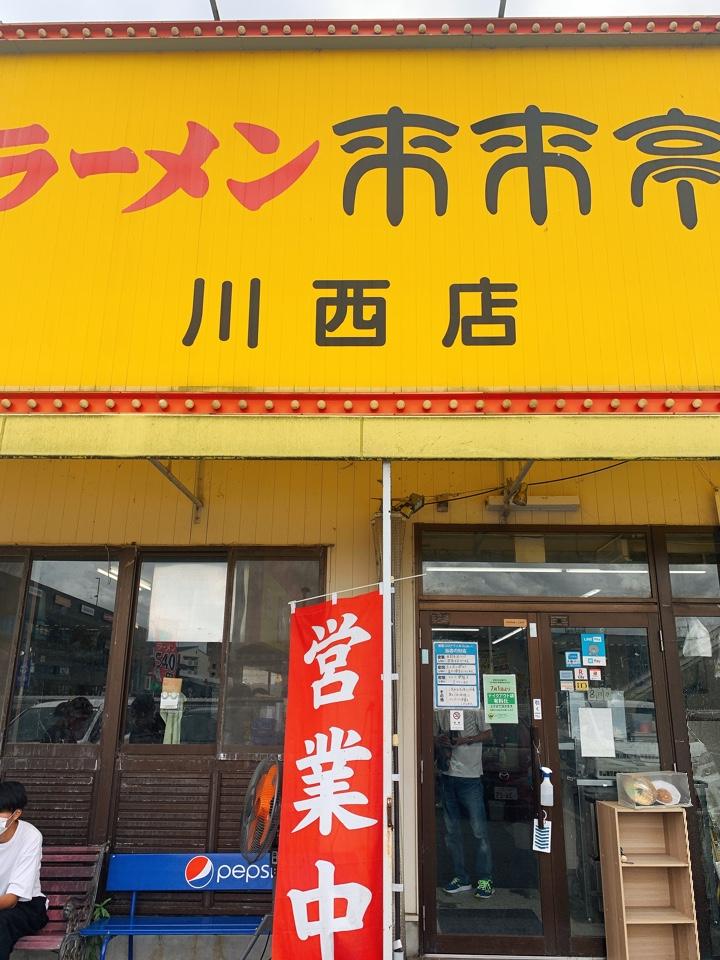 来来亭 川西店の口コミ