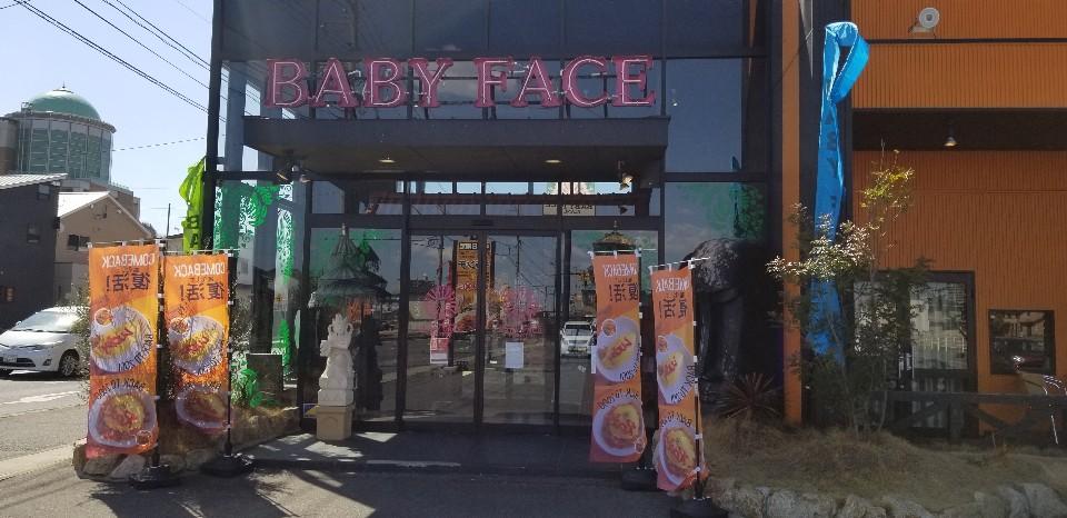 ベビーフェイスプラネッツ岡山インター店