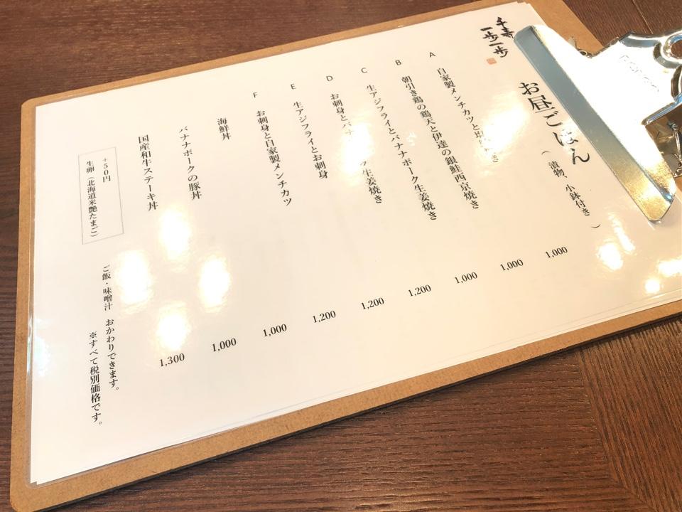 千寿一歩一歩 msb田町店の口コミ