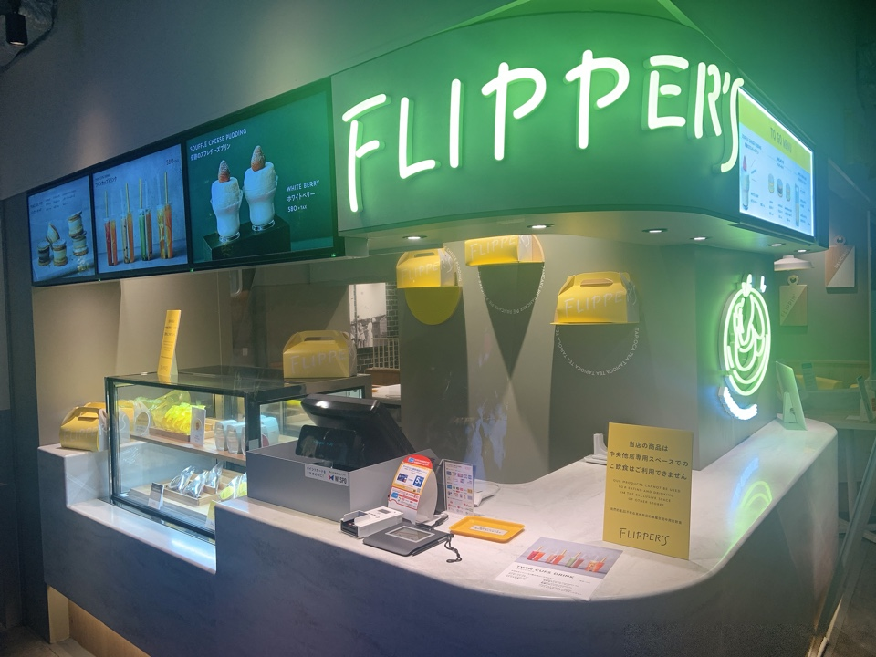 FLIPPER'S 梅田エスト店の口コミ