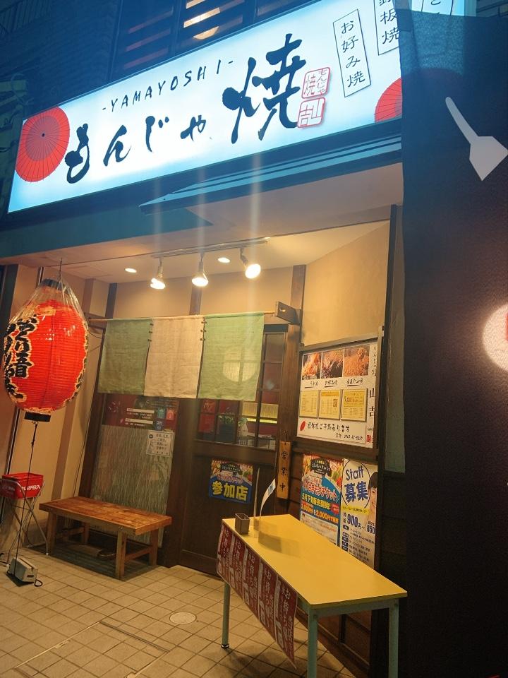 もんじゃ山吉 大和郡山店の口コミ