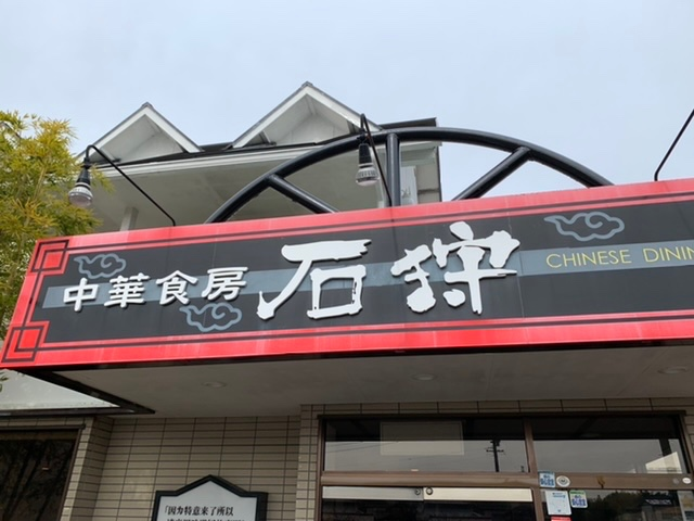 中華食房 石狩の口コミ
