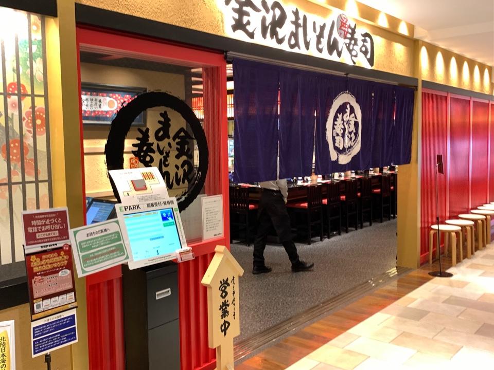 金沢まいもん寿司 名古屋パルコ店の口コミ