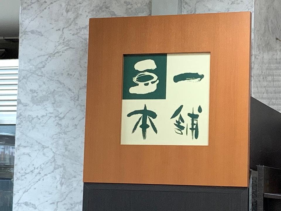 豆一本舗 名古屋栄三越店