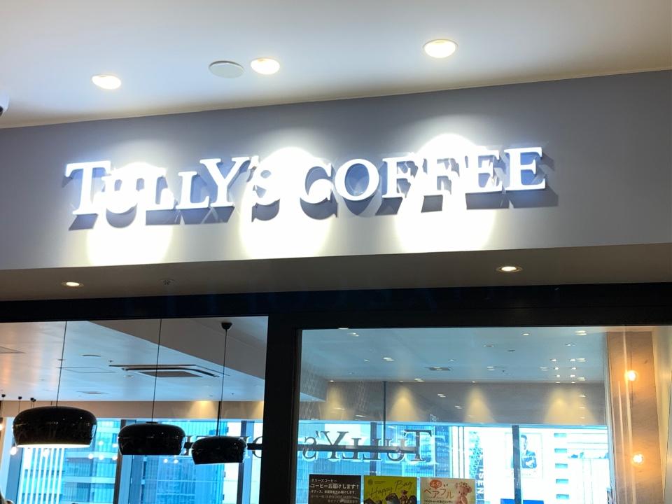 タリーズコーヒー タカシマヤゲートタワーモール店の口コミ