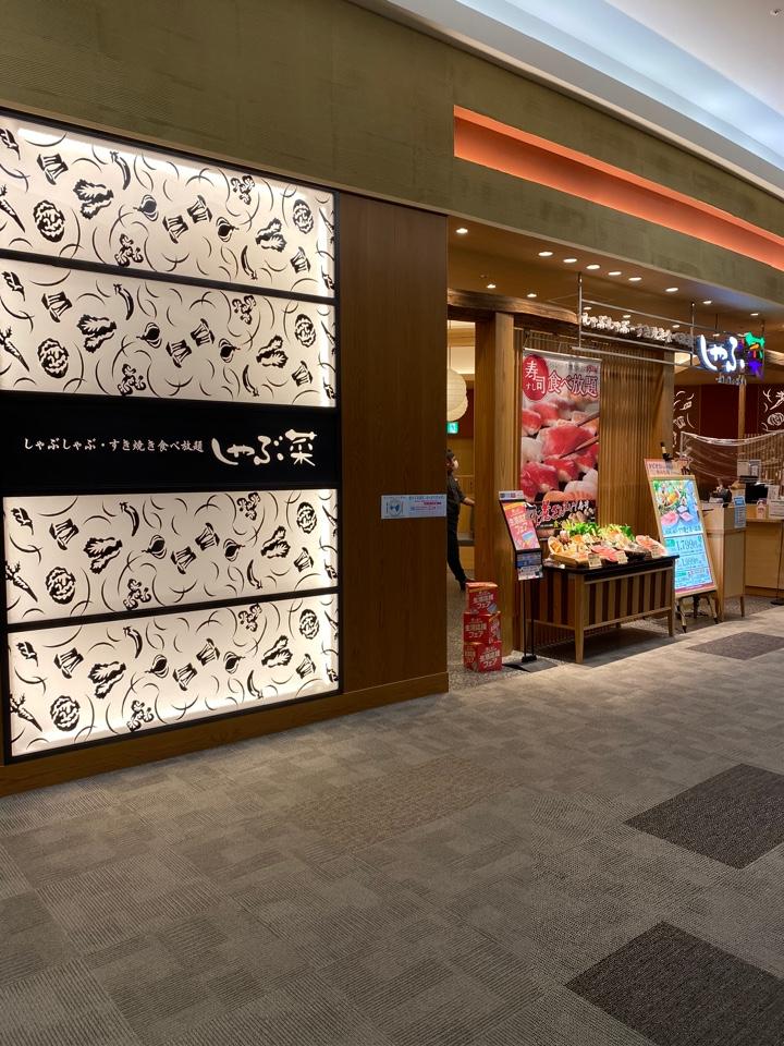 しゃぶ菜 イオンモール神戸北店の口コミ