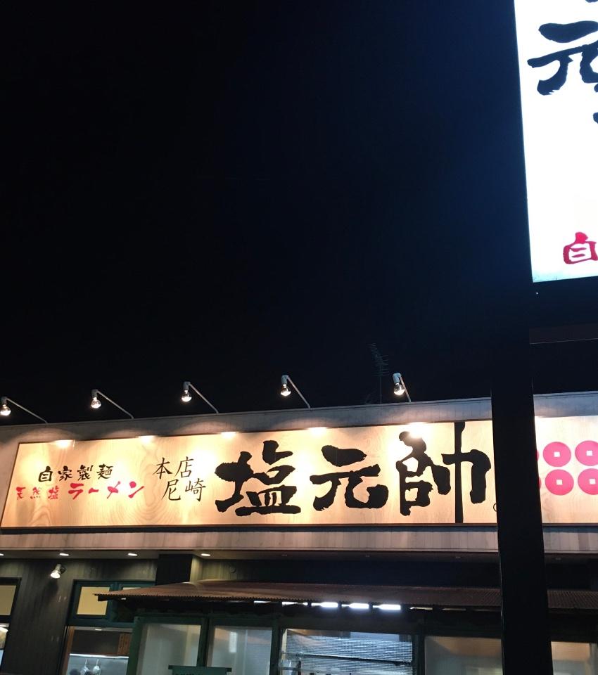 尼崎本店 塩元帥の口コミ