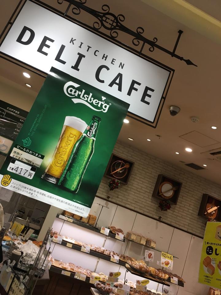 デリカフェ キッチン宝塚の口コミ