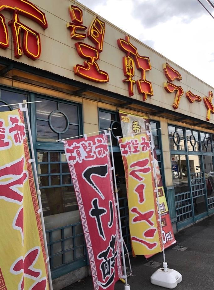 希望軒 東加古川店の口コミ