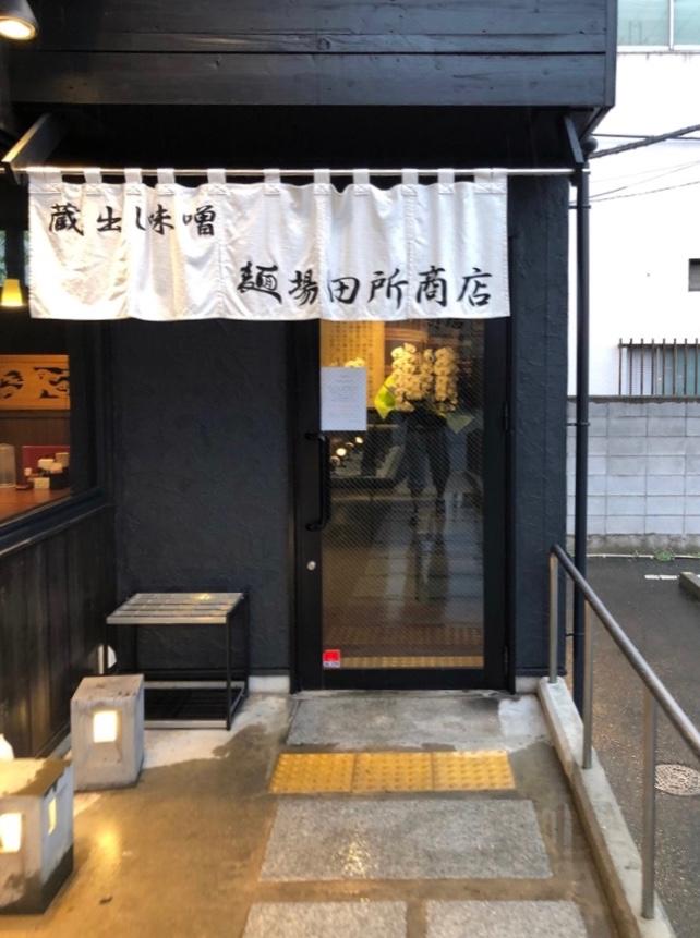 麺場 田所商店 東加古川店の口コミ