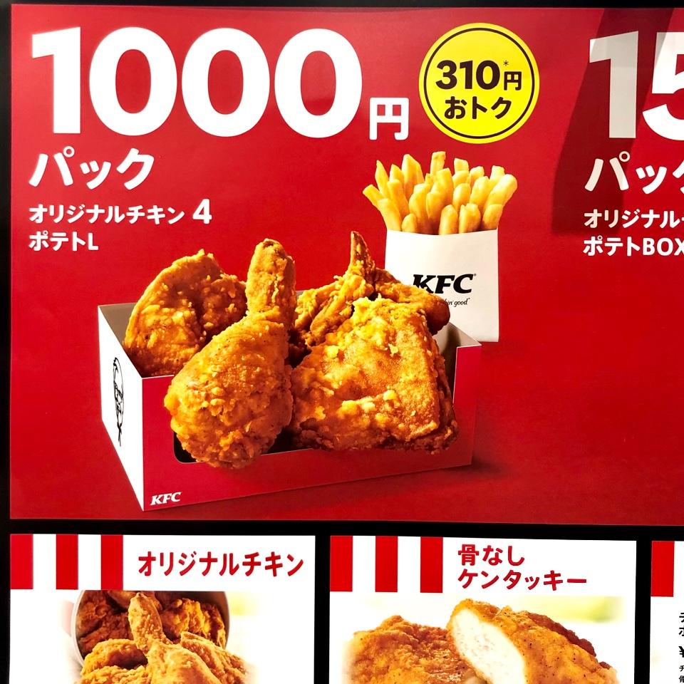 ケンタッキーフライドチキン リオンドール須賀川東店