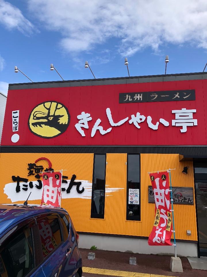 きんしゃい亭&麺やぶたきん 亀貝店の口コミ