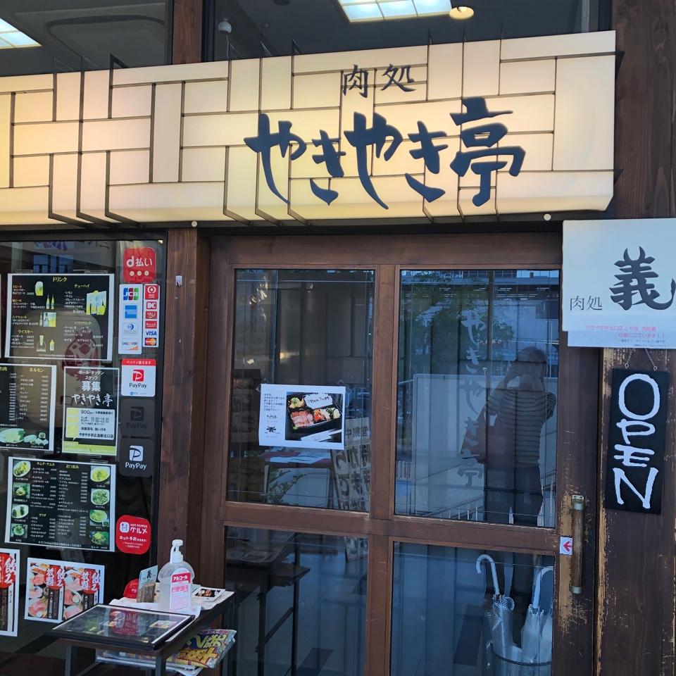 やきやき亭 広島北口店の口コミ