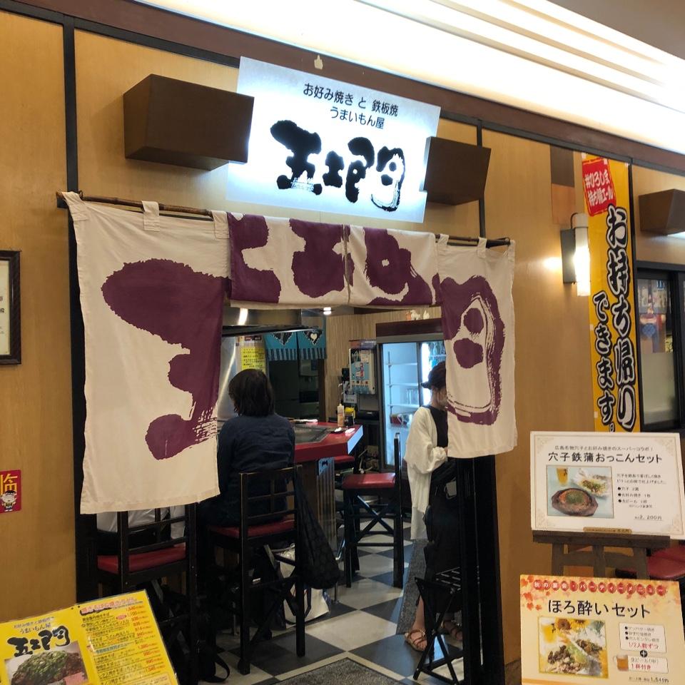 五エ門 福屋広島駅前店の口コミ