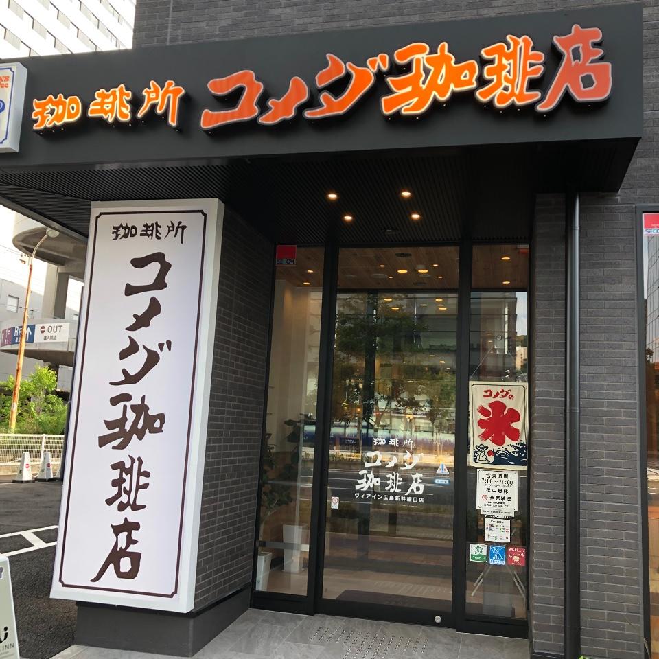 コメダ珈琲 ヴィアイン広島新幹線口店の口コミ