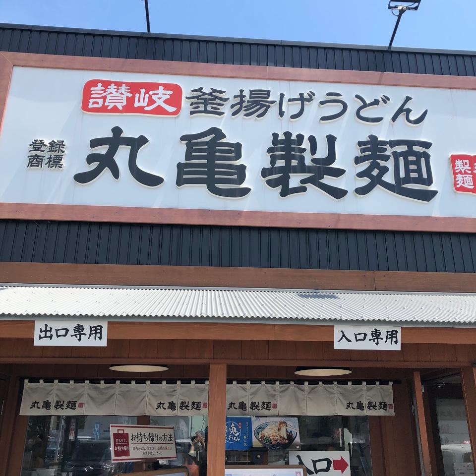 丸亀製麺 広島長束の口コミ