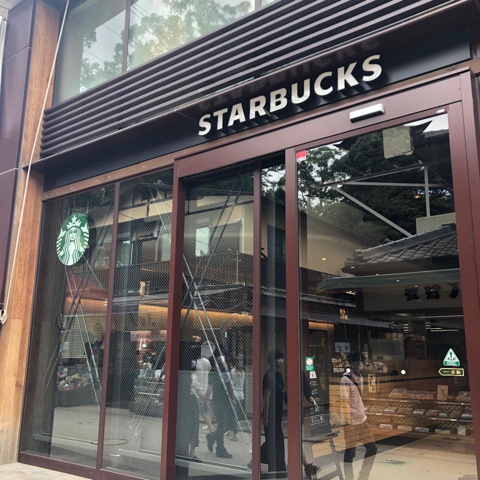 スターバックスコーヒー厳島表参道店の口コミ