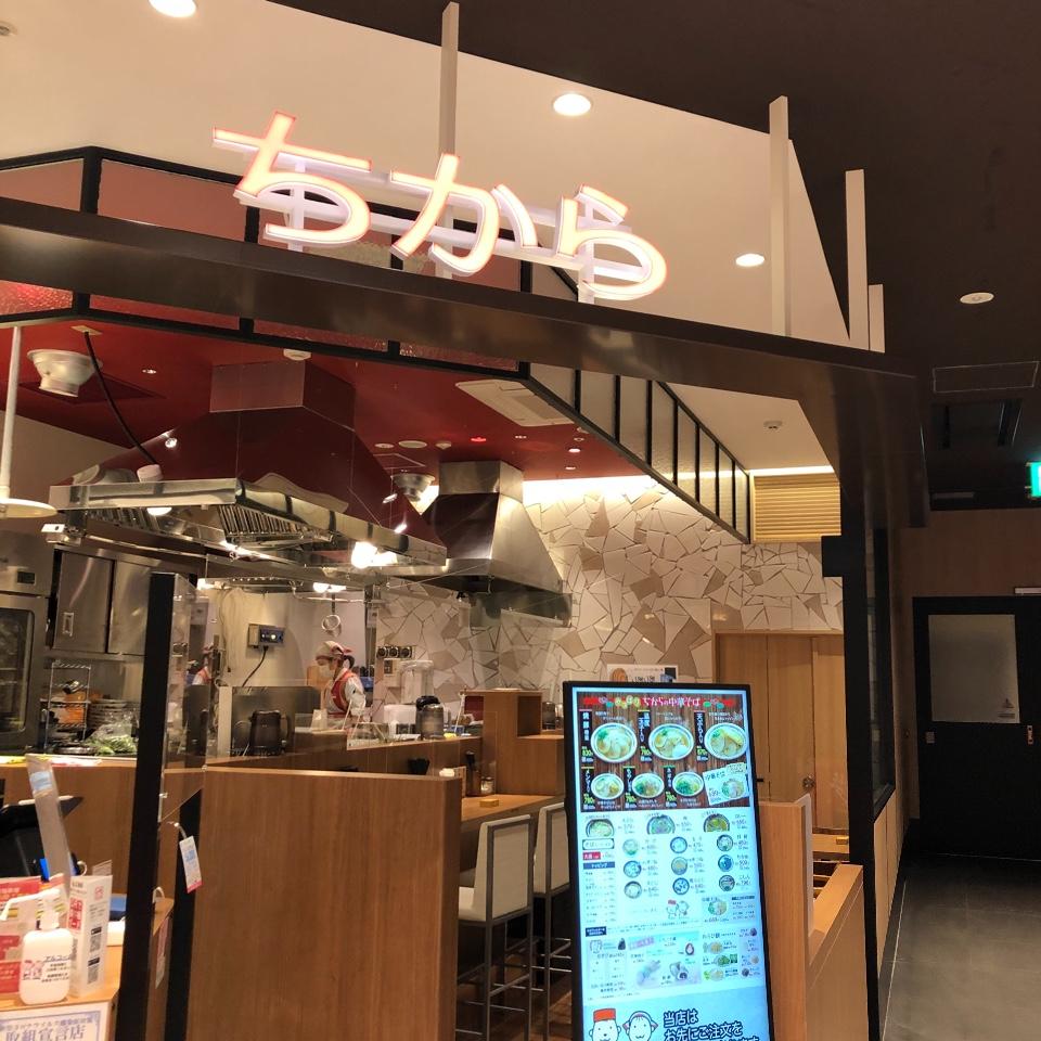ちから広島駅ekie店の口コミ
