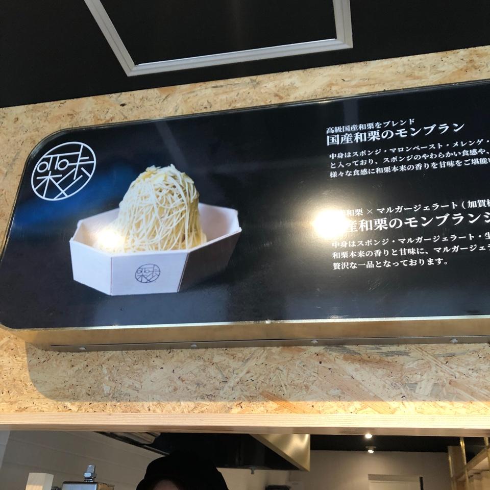 和栗モンブラン専門店栗歩 広島店の口コミ