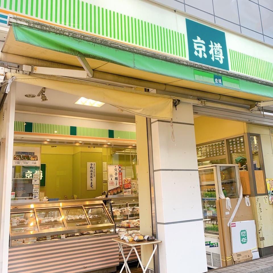 京樽 市ヶ谷店の口コミ