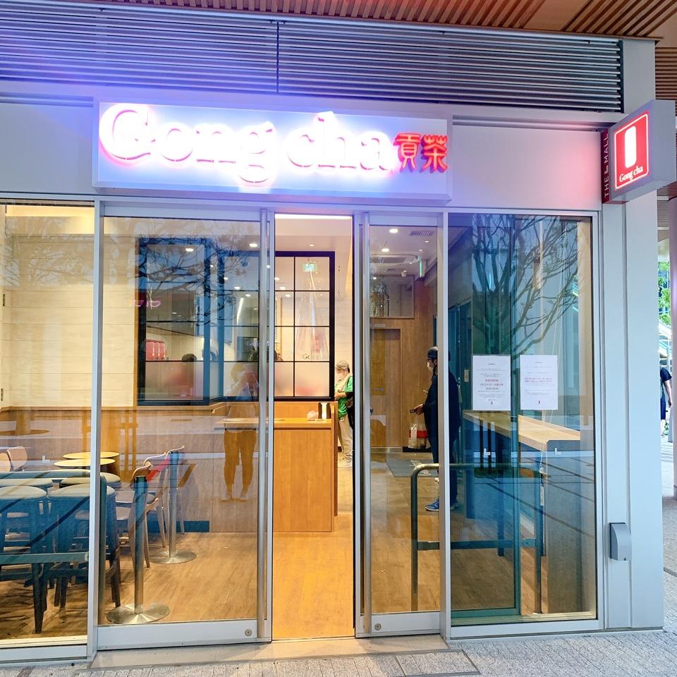 Gong cha パークシティ武蔵小山ザ・モール店の口コミ