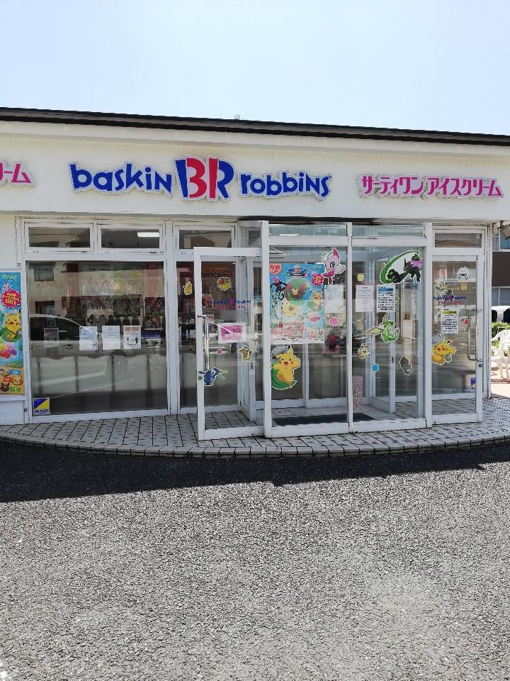 サーティワンアイスクリーム 茅ヶ崎若松店の口コミ