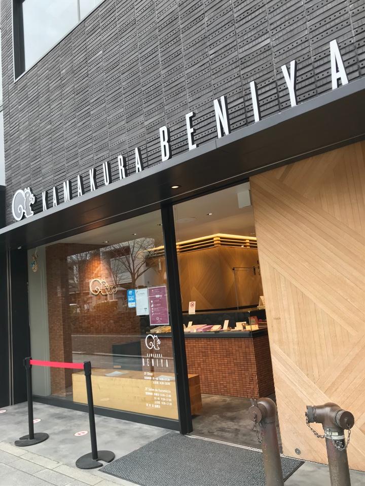 鎌倉紅谷 八幡宮前本店の口コミ