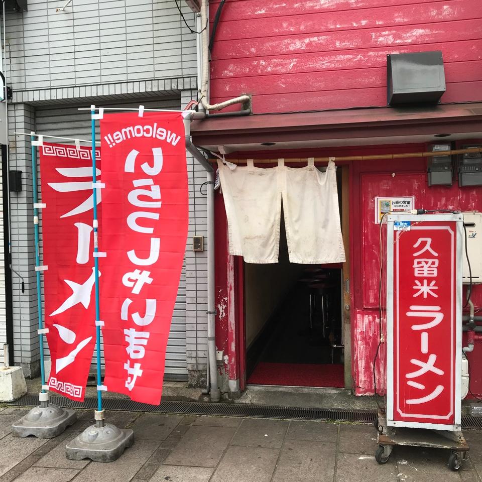 久留米ラーメン 別府駅前通りの口コミ