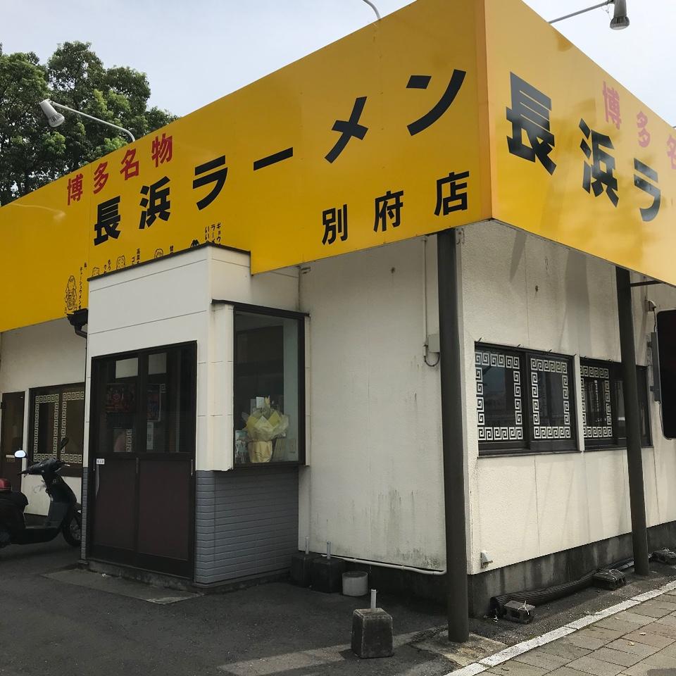 長浜ラーメン 別府店の口コミ