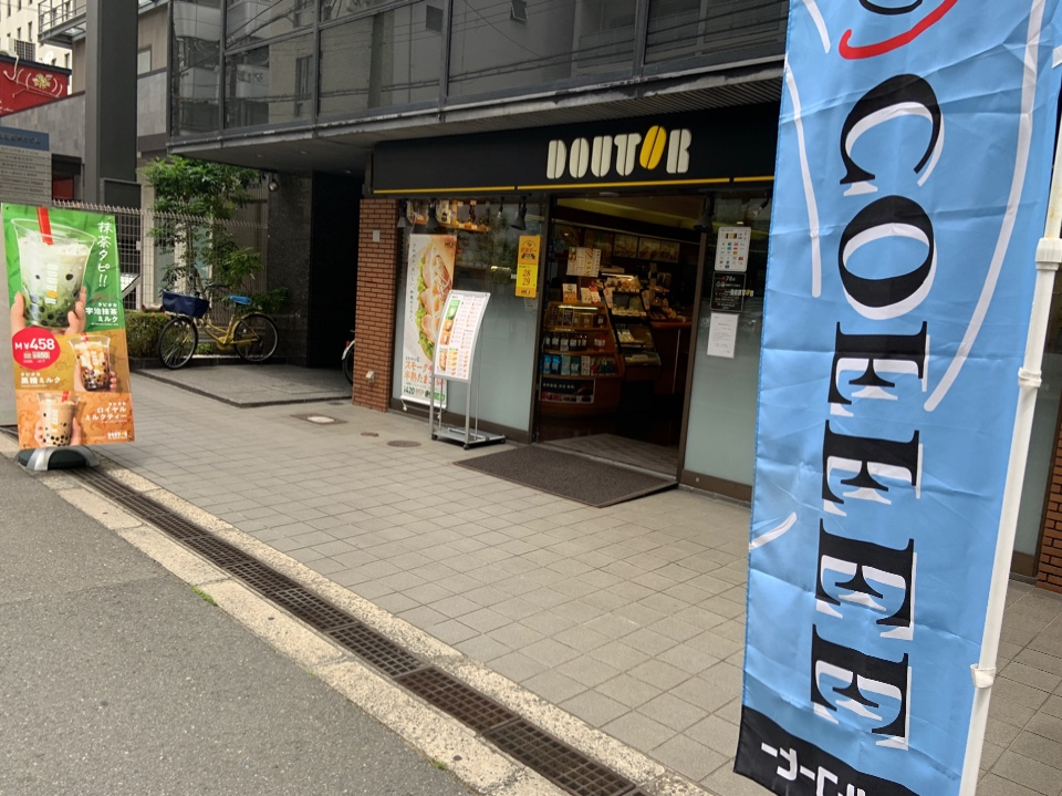 ドトールコーヒーショップ 高麗橋店の口コミ