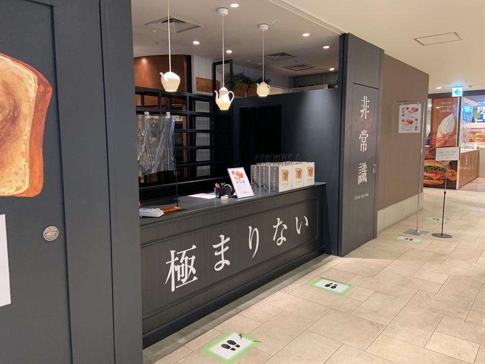 高級食パン専門店 非常識 心斎橋店の口コミ