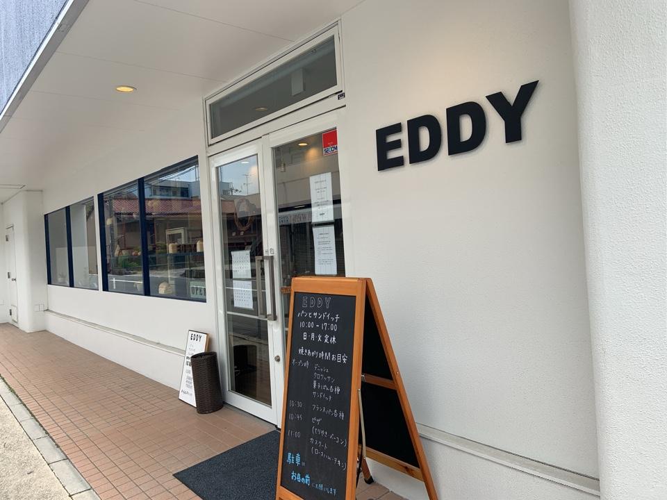 EDDY エディの口コミ