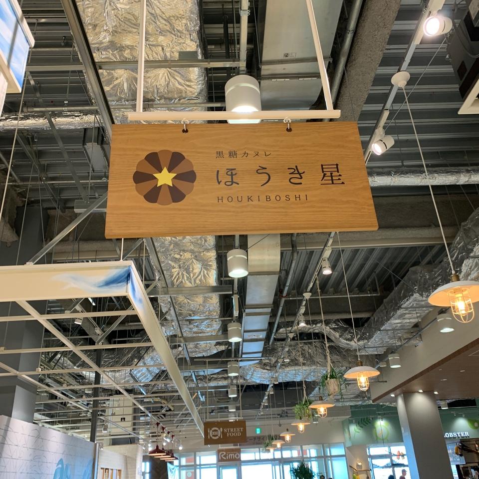 黒糖カヌレ ほうき星 イーアス沖縄豊崎店の口コミ